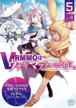 【購入特典】『VRMMOはウサギマフラーとともに。 5』BOOK☆WALKER限定書き下ろしショートストーリー-電子書籍
