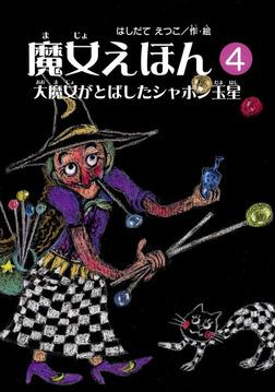 魔女えほん(4) 大魔女がとばしたシャボン玉星-電子書籍