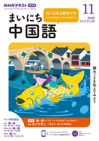 NHKラジオ まいにち中国語 2020年11月号