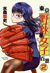 東京野球女子百景 2