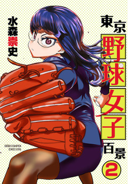 東京野球女子百景 2-電子書籍