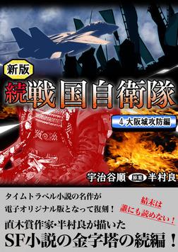 続 戦国自衛隊 4巻-電子書籍