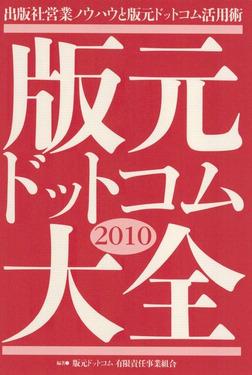 版元ドットコム大全2010 出版社営業ノウハウと版元ドットコム活用術-電子書籍