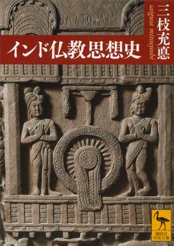 インド仏教思想史-電子書籍