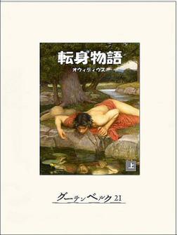 転身物語(上)-電子書籍
