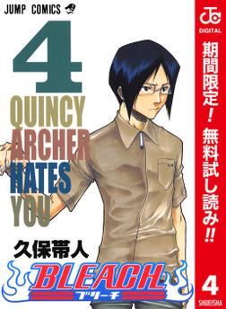 BLEACH カラー版【期間限定無料】 4-電子書籍