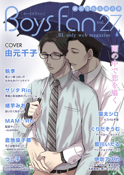 BOYS FAN vol.27-電子書籍