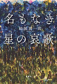 名もなき星の哀歌(新潮社)