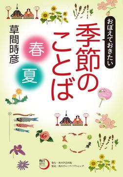 おぼえておきたい季節のことば〈春・夏〉-電子書籍