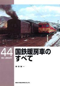 国鉄暖房車のすべて(RM LIBRARY)