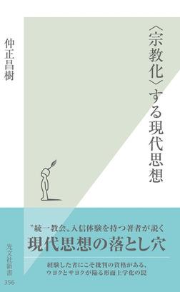 〈宗教化〉する現代思想-電子書籍