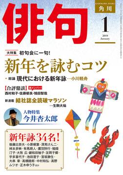 俳句 2019年1月号-電子書籍