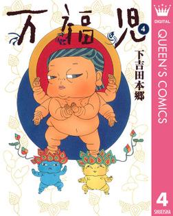 万福児 4-電子書籍