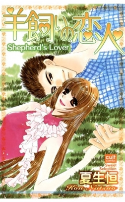 羊飼いの恋人-電子書籍