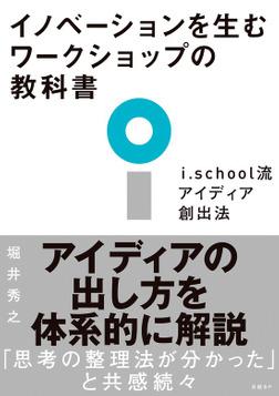 イノベーションを生むワークショップの教科書 i.school流アイディア創出法-電子書籍