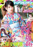 デジタル版ヤングガンガン 2018 No.16