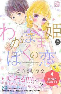 わがまま姫とぼくの恋 プチデザ(4)