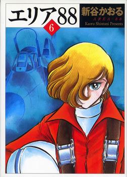 エリア88 6-電子書籍