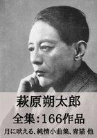 萩原朔太郎 全集166作品:月に吠える、純情小曲集、青猫 他