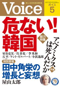 Voice 平成28年5月号-電子書籍