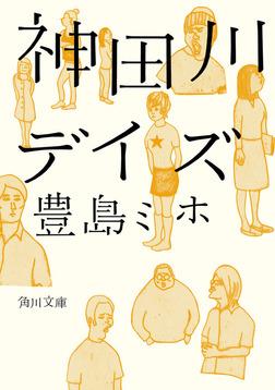 神田川デイズ-電子書籍