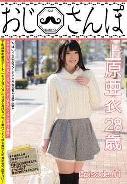 おじさんぽ 上原亜衣 28歳 episode.01-電子書籍