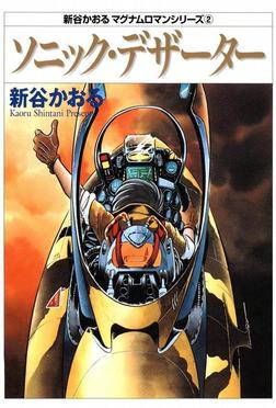 新谷かおる マグナムロマンシリーズ 2 ソニック・デザーター-電子書籍