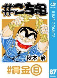 #こち亀 87 #賞金‐9