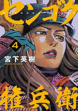 センゴク権兵衛(4)-電子書籍