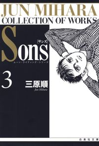 Sons ムーン・ライティング・シリーズ 3巻