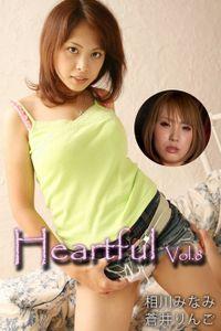 Heartful Vol.8 / 相川みなみ 蒼井りんご
