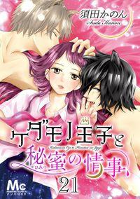 ケダモノ王子と秘蜜の情事 21