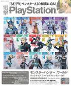 電撃PlayStation Vol.653 【プロダクトコード付き】