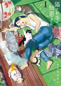 猫のお寺の知恩さん(1)