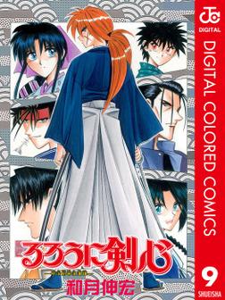 るろうに剣心―明治剣客浪漫譚― カラー版 9-電子書籍