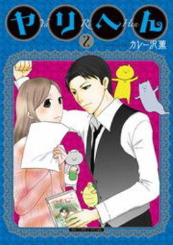 ヤリへん(2)-電子書籍