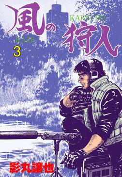 風の狩人 3-電子書籍