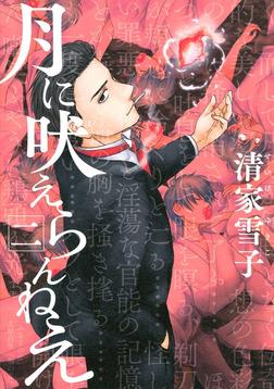 月に吠えらんねえ(2)-電子書籍
