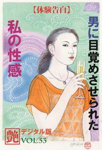 【体験告白】男に目覚めさせられた私の性感 ~『艶』デジタル版 vol.53~