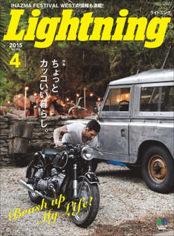 Lightning 2015年4月号 Vol.252-電子書籍