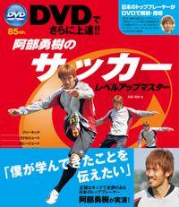 DVDでさらに上達!!阿部勇樹のサッカーレベルアップマスター <DVD無しバージョン>