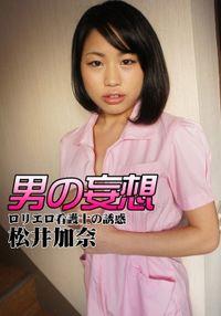 男の妄想 松井加奈 ロリエロ看護士の誘惑