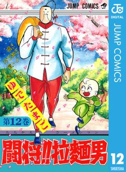 闘将!! 拉麺男 12-電子書籍