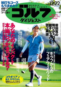 週刊ゴルフダイジェスト 2015/12/22号-電子書籍