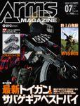 月刊アームズマガジン2020年7月号