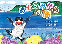 あおうみがめの旅-電子書籍