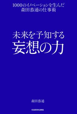 未来を予知する妄想の力 1000のイノベーションを生んだ森田恭通の仕事術-電子書籍