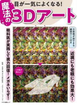 目が一気によくなる! 魔法の3Dアート-電子書籍