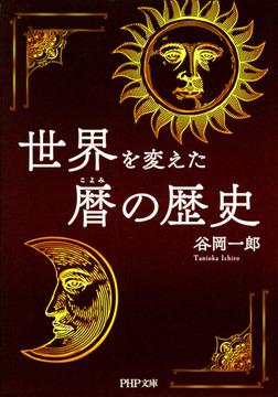 世界を変えた暦の歴史-電子書籍