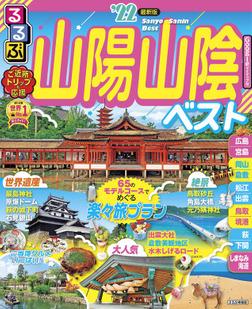 るるぶ山陽 山陰ベスト'22-電子書籍
